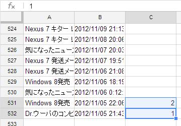 Google Drive スプレッドシート 累計投稿数を C 列に入力