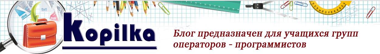 Kopilka