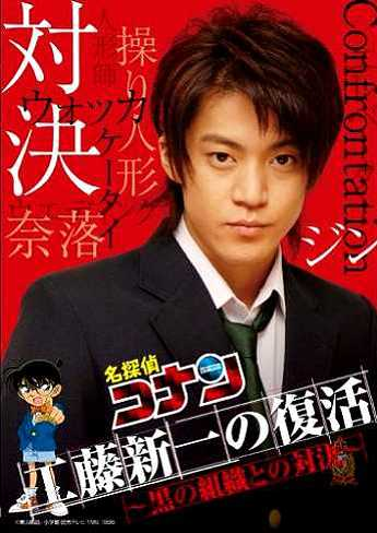 Download Detective Conan Live Action 2 Subtitle Indonesia