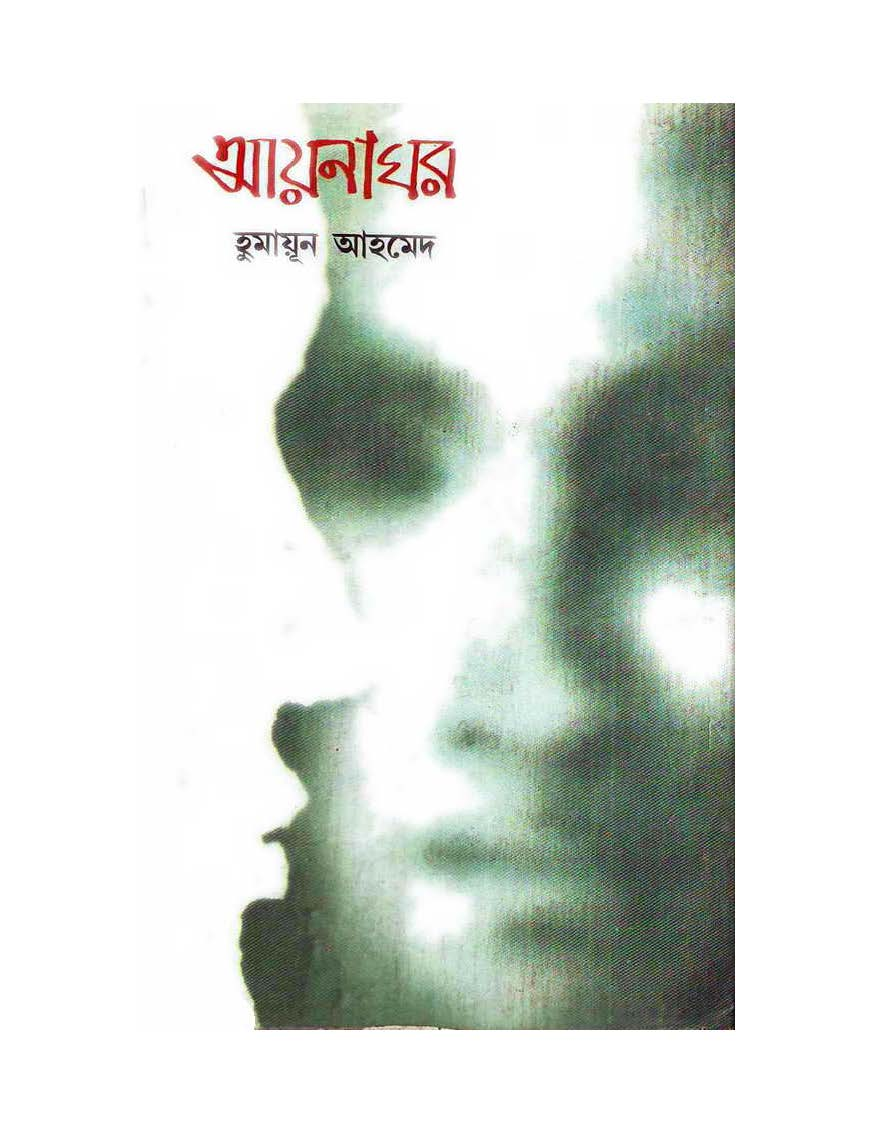 free bangla pdf book download humayun ahmed