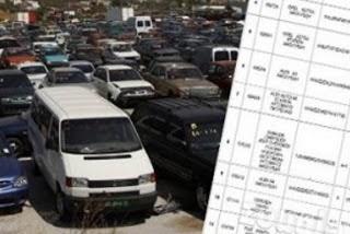 Δημοπρασία αυτοκινήτων ΟΔΔΥ