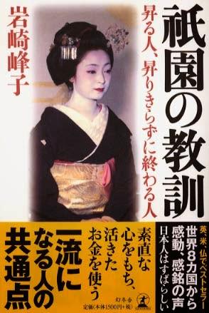Mineko Iwasaki 1960 Geisha Maiko de Okiya ...