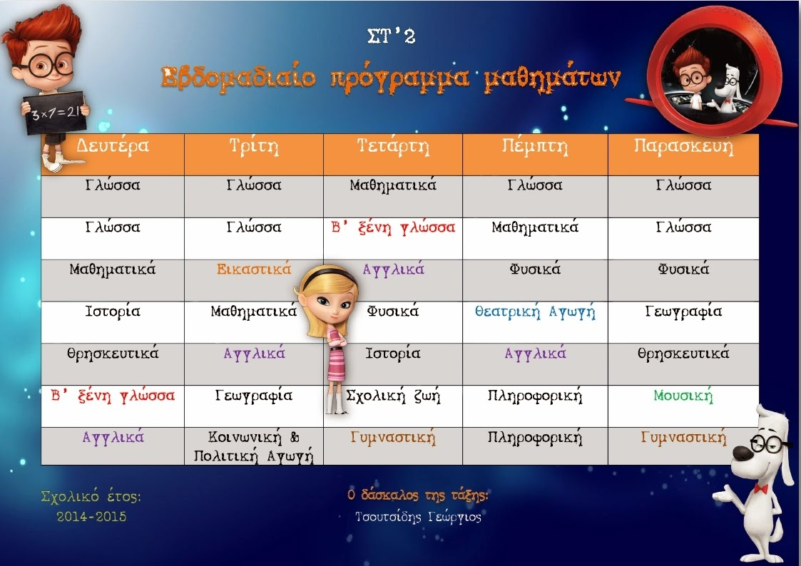 Το εβδομαδιαίο μας πρόγραμμα!