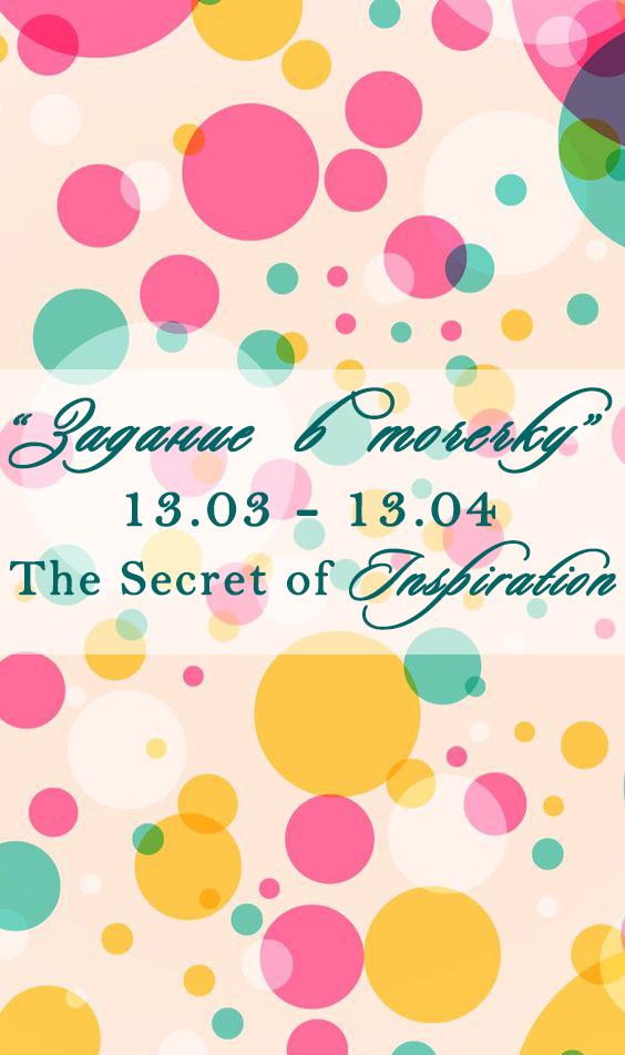 """""""Задание в точечку"""" от блога """"The Secret of Inspiration"""", 13/04"""