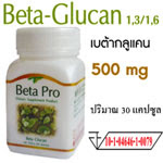 เบต้า โปร (Bata Pro)อาหารเสริม เบต้ากลูแคน 1,3/1,6 500 มิลลิกรัม