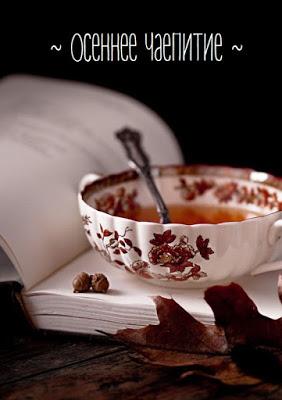 галерея Осеннее чаепитие