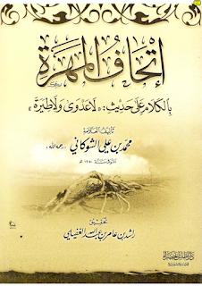حمل كتاب اتحاف المهرة بالكلام على حديث لا عدوى ولا طيرة - محمد بن علي الشوكاني