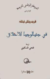 كتاب في جنيالوجيا الأخلاق - فريدريك نيتشه