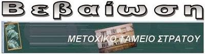ΑΡΧΑΙΡΕΣΕΙΕΣ