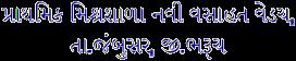 P.S.N.V.Vedach