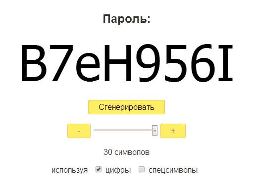 онлайн генератор паролей