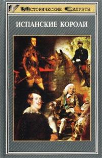 В. Л. Бернекер - Испанские короли (Исторические силуэты, 1998) Скачать pdf