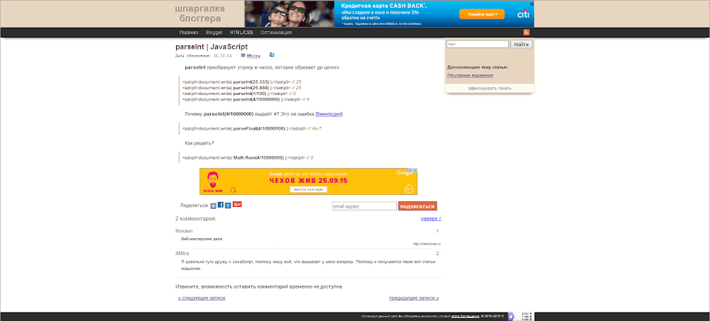 Шпаргалка блог