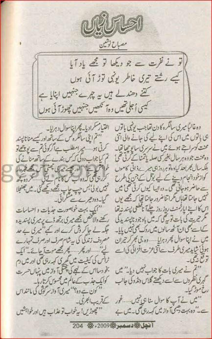 ehsas e gunah novel by nadia ameen pdf 25