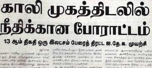 News paper in Sri Lanka : 09-12-2018