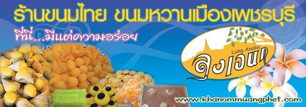 ลุงเอนก ขนมไทย ขนมหวานเมืองเพชรบุรี