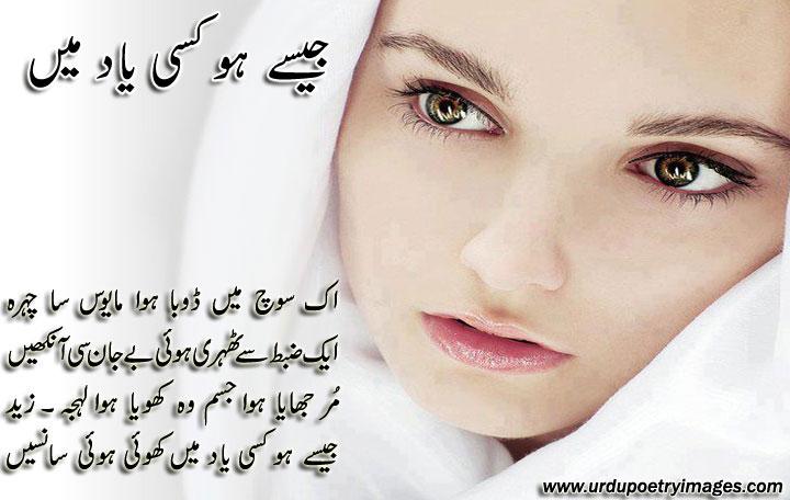 urdu beautiful poetry with photos urdu poetry sms