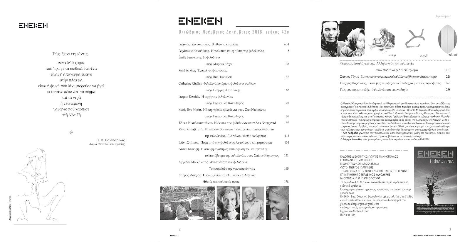 Περιεχόμενα τεύχος 42