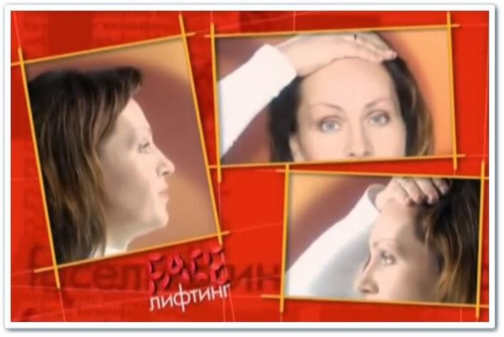 видео урок Face Лифтинг - разглаживаем морщины на лбу