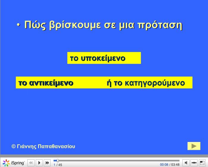 http://users.sch.gr/ipap/Ellinikos%20Politismos/Yliko/Theoria%20Nea/methodos.htm