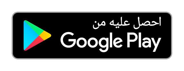تطبيقنا على جوجل بلاي