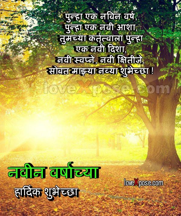 Happy New Year Marathi friendship