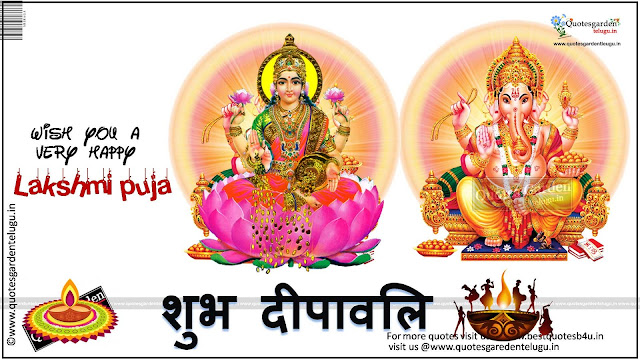 Happy Lakshmi Puja Diwali greetings quotes wallpapers in hindi