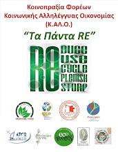 Κοινοπραξία Φορέων Κ.ΑΛ.Ο. για την κοινωνική διαχείριση των αποβλήτων