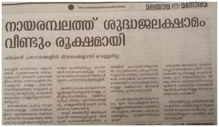 Nayarambalam Water scarcity news
