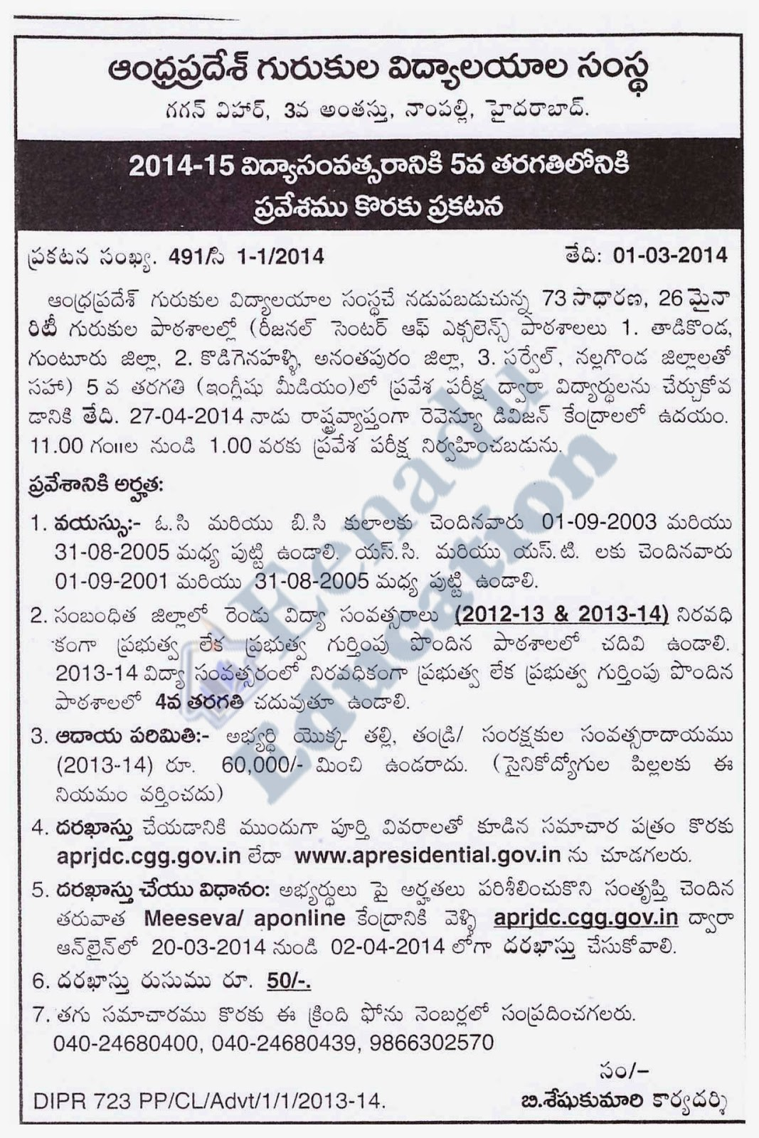Admissions To AP Residential Schools(Gurukula Patashalala) In 5th Class 2014