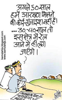 Reservation, Reservation cartoon, common man cartoon, indian political cartoon, indian railways, rail