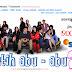 Sinopsis dan Pemeran: Sinetron Putih Abu- Abu Season 2 SCTV