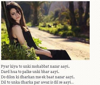 Dil ki baat shayari poetry ka saath