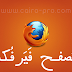 برنامج فيرفكس 2015 متصفح الويب المجاني الاصدار الآخير