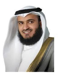 صورة المقرئ المنشد الشيخ مشاري بن راشد العفاسي