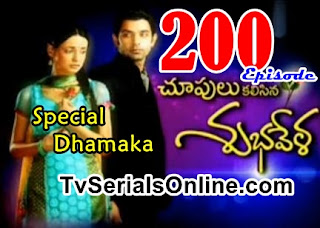 Choopulu Kalisina Subhavela Serial March 22 Friday Episode 200 Online