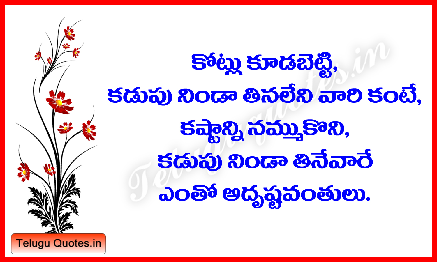 touching quotes in telugu life quotes heart touching quotes in telugu ...