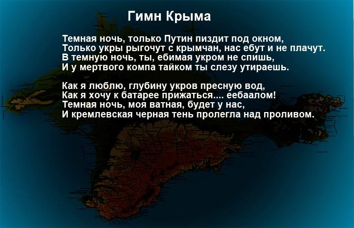 Путин, освети! Энергоблокада Крыма в ФОТОжабах - Цензор.НЕТ 529