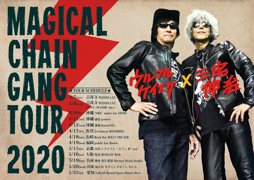 MAGICAL CHAIN GANG TOUR 2020