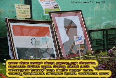 ಸುಭಾಷ್ಚಂದ್ರ ಬೋಸರ ಜನ್ಮದಿನ - ನೆನಪು