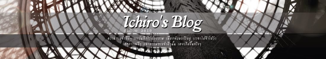 Ichiro's Blog