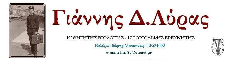 ΓΙΑΝΝΗΣ Δ.ΛΥΡΑΣ