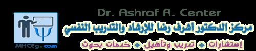 مركز الدكتور أشرف رضا للإرشاد والتدريب النفسي