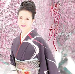 Sakura no Gotoku