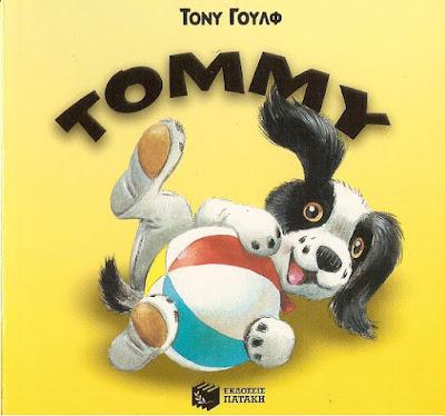 Τα Παραμύθια: Tommy