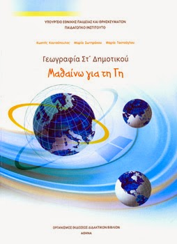 http://ebooks.edu.gr/modules/ebook/show.php/DSGL100/418/2821,10653/