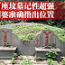 'Grandma Calculator' Zhang Suan can remember all 100 tombs she takes care of at Bukit Brown cemetery