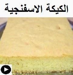 فيديو الكيكة الاسفنجية بالزبدة