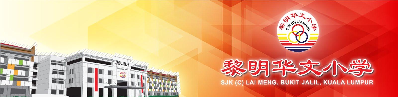 SJK ( C ) LAI MENG