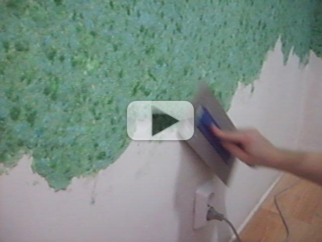 Нанесения жидких обоев своими руками видео